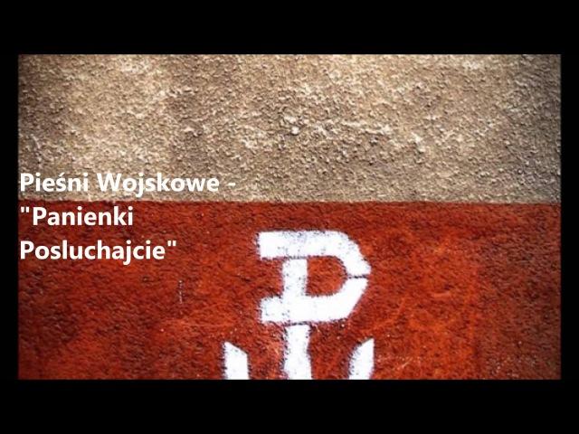 Hej Panienki Posłuchajcie - Pieśń Wojskowa - Tekst