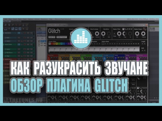 Разукрашиваем свое звучание Обзор Glitch
