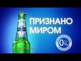 Реклама Балтика 7 безалкогольное - Признано миром (2017)