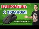 ВПЕРВЫЕ! МЫШЬ С ВИБРОМОТОРОМ ✔ Обзор Steelseries Rival 700!