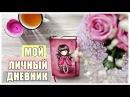 Мой личный дневник \ Обновления