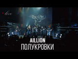 Aillion feat. Петр Елфимов - Полукровки
