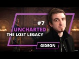 Uncharted: The Lost Legacy - Gideon - 7 выпуск