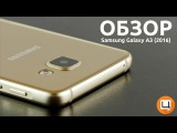 Обзор Samsung Galaxy A3 2016 4K. Гаджетариум #103
