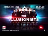 Шоу-бестселлер «The Illusionists» 20, 21, 22 января 2017 в Crocus City Hall