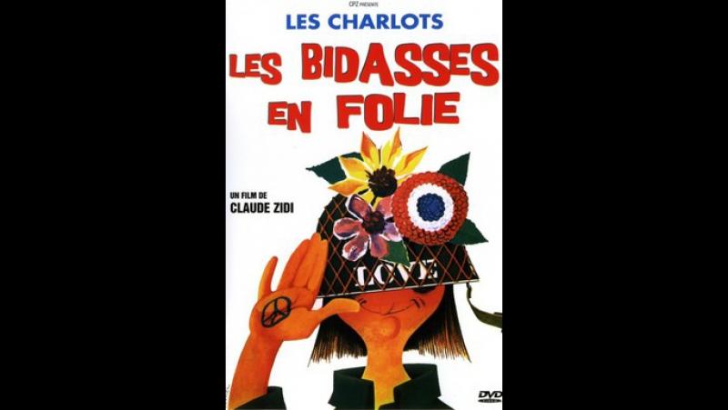 Новобранцы сходят с ума 1971. реж.К.Зиди ( Les Bidasses en Folie )