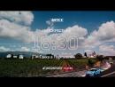 WTCC 2017. Этап 5 - Португалия, Вила-Реал. Промо Евроспорта.