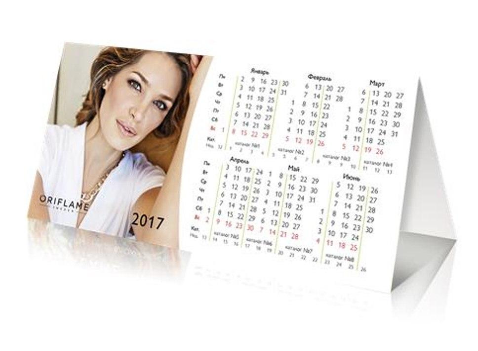 Календарь «Домик» 2017 - код 516434 Цена 9,00 p.