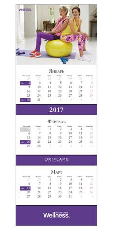 Календарь квартальный «Wellness» – код 516435 Цена 199,00 p.
