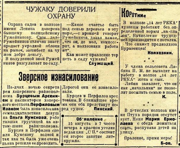 Заметки из газеты «Сталинский путь» от 15 августа 1935 года.