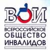 Новгородская областная организация ВОИ