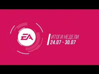 EA — Итоги недели №23