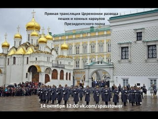 Церемония развода конных и пеших караулов Президентского полка.