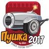 """ПУШКА"" Stance Custom Festival 27/08/17 Тула"
