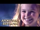 Анжелика Верткова - Bang Bang