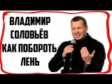 Владимир Соловьев дал совет, как побороть лень мотивирующее видео