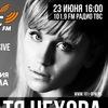 Энергия Ритма - Радиошоу на ТВС 101.9 FM