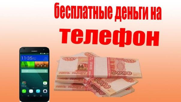 🍓 Летний конкурс : Победитель получит приз 200 руб на телефон!!!: Дл