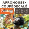 Курс AfroHouse-CoupéDecalé - Тьерри