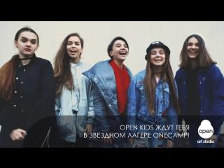 Open Kids ждут тебя в звездном лагере OneCamp!