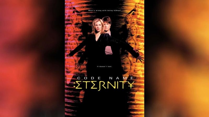 Пароль Вечность (1999
