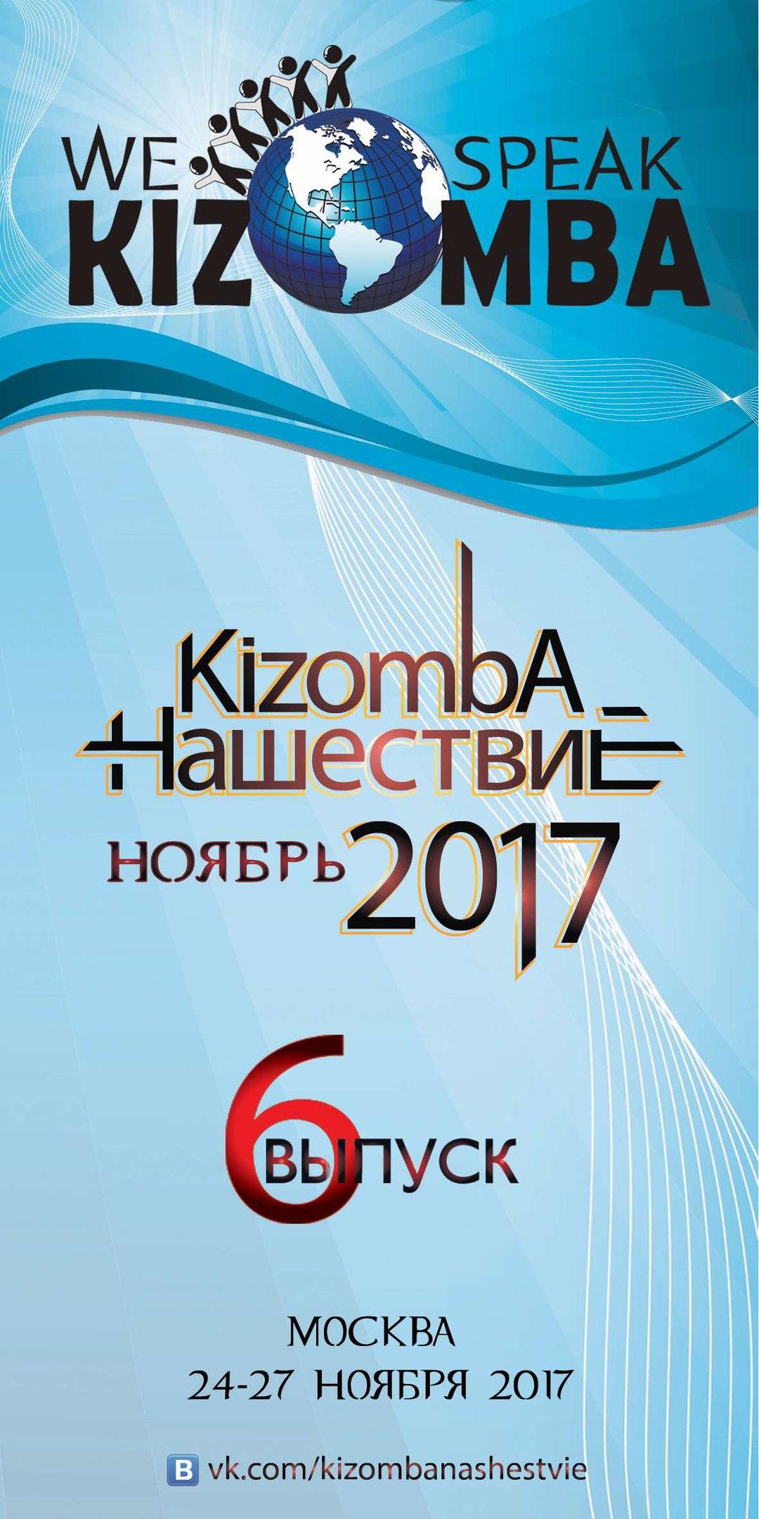 Фестиваль: КИЗОМБА НАШЕСТВИЕ
