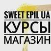Sweet Epil UA (Cвит Эпил Украина)