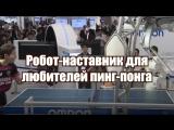 Робот-наставник для любителей пинг-понга