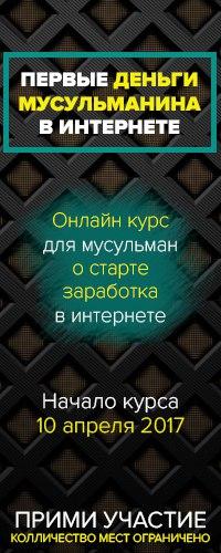 Как мусульманину заработать в интернете ставки на спорт в петропавловске камчатском