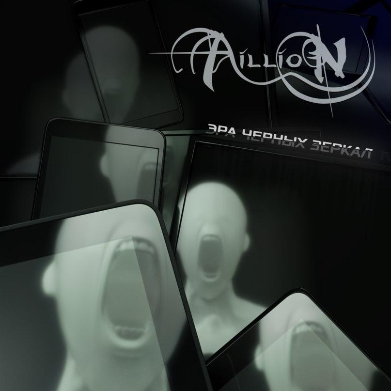 Новый сингл AILLION - Эра чёрных зеркал
