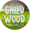 Детские рюкзачки ChildWood