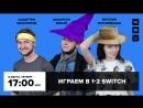 Фогеймер-стрим. Евгения Корнеева, Артем Комолятов и Антон Белый играют в 1-2 Switch