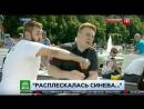 Журналист НТВ получил по лицу в прямом эфире в день ВДВ
