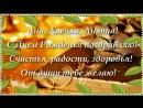 С ДНЕМ РОЖДЕНИЯ АНЯ, АНЕЧКА, АНЮТА!