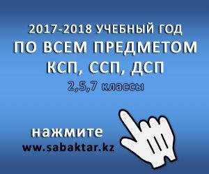 БИОЛОГИЯ 7 КЛАСС КРАТКОСРОЧНЫЙ ПЛАНЫ КСП 2017-2018