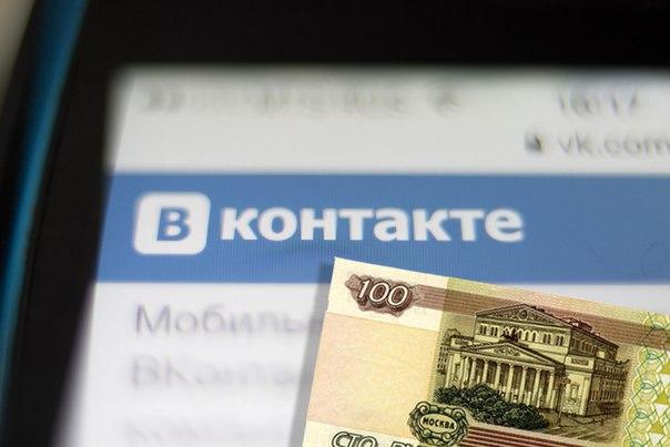 Социальной сети «ВКонтакте» появилась новая функция перевода денег