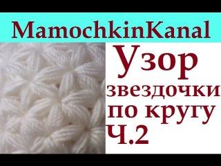 2 Узор крючком Звездочки по кругу для шапки, снуда Убавки Crochet Star Stitch pattern Decreases