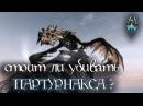 Skyrim Стоит ли убивать Партурнакса