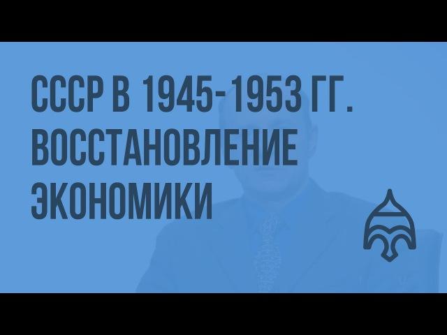 СССР в 1945 1953 гг Восстановление экономики и политическое развитие