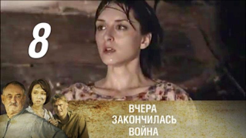 Вчера закончилась война. Серия 8 (2011) @ Русские сериалы