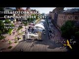 Київ перед Євробачення 2017 з висоти птахів #Євробачення #Київ #Україна #Eurovision #Kyiv #Ukraine #SV_Kyiv