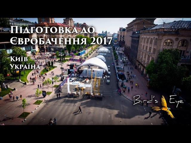 Київ перед Євробачення 2017 з висоти птахів Євробачення Київ Україна Eurovision Kyiv Ukraine SV_Kyiv
