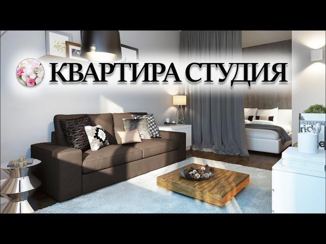 💗 Квартира студия – дизайн, интерьер, идеи планировки студии 18, 20, 25, 30 и 40 кв. метров