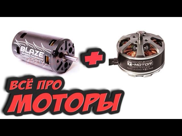 ✔ Коллекторные VS Бесколлекторные моторы для новичковот А до Я. Как выбрать то, что нужно[Подкаст]
