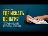 Где искать деньги, которые обещаны верующим в Библии Андрей Васильев (2017-07-09)