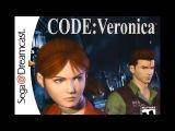 Resident Evil Code Veronica (Обзор Игры)