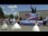 День России. Уссурийск. Площадь. Хореографический Ансамбль