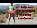 Немецкий язык Признание в любви фразы о любви