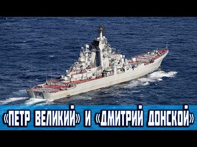 «Петр Великий» и «Дмитрий Донской» рубят новое окно в Европу