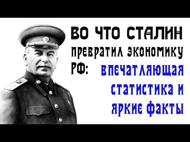 ✯ Во что Сталин превратил экономику России: впечатляющая статистика и яркие фак...